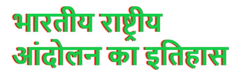 भारतीय राष्ट्रीय आंदोलन  इतिहास