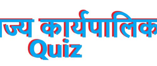 राज्य कार्यपालिका-Quiz