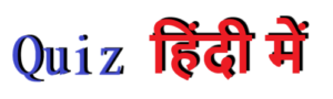 quiz gk in- hindi