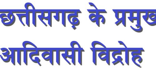 Chattisgarh Pramukh Adiwasi Vidroh छत्तीसगढ़ के प्रमुख आदिवासी विद्रोह