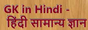 GK in Hindi - हिंदी सामान्य ज्ञान