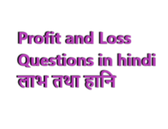 लाभ तथा हानिProfit and Loss Questions in hindi
