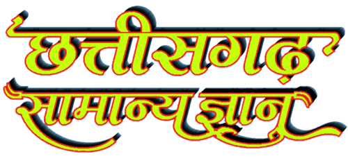 Chattisgarh General Knowledge Quiz