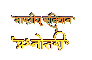 SAMVIDHAN Constitution Hindi Quiz : भारतीय संविधान हिंदी क्विज