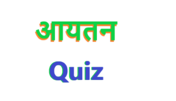 Volume Cuboid Cube In Hindi (आयतन )