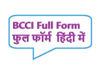 BCCI Full Form बी सी सीआई (BCCI) का फुल फॉर्म हिंदी में