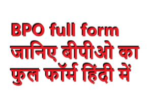 BPO full form in hindi-जानिए बीपीओ का फुल फॉर्म हिंदी में
