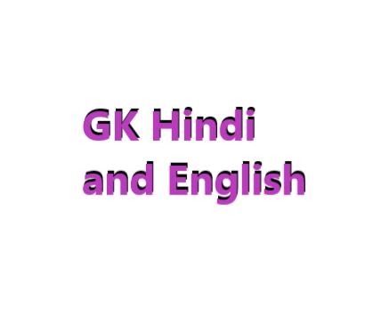 Lucent Gk in Hindi - Most important सामान्य जानकारी