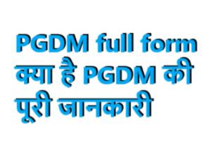 PGDM full form क्या है PGDM की पूरी जानकारी