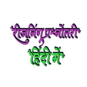 Reasoning Question In Hindi महत्वपूर्ण रीजनिंग प्रश्न हिंदी में