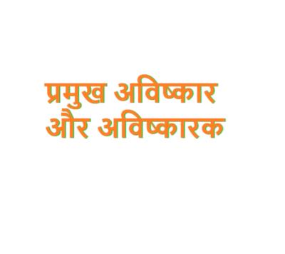 Vaigyanik khoj - Scientist discovery | प्रमुख अविष्कार और अविष्कारक