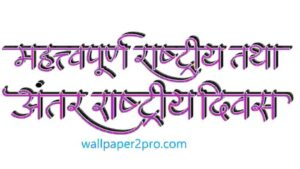 Important National and International Days in Hindi