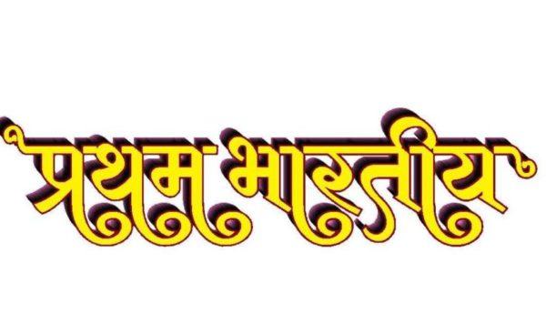 Bharat Me Pratham-भारत में प्रथम