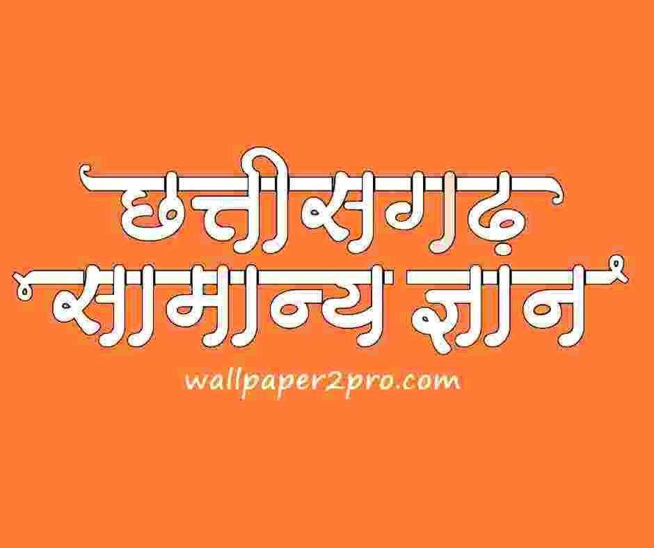 Chattisgarh Gk In Hindi 100+महत्वपूर्ण छत्तीसगढ़ सामान्य ज्ञान प्रश्नोत्तरी