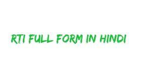 RTI -full -form -in -Hindi -सूचना का अधिकार अधिनियम 2005