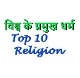 विश्व-के-प्रमुख-धर्म-vishwa-ke-pramukh-dharm
