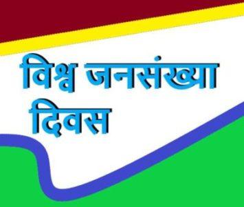 विश्व जनसंख्या दिवस