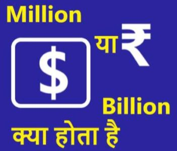 1 Million in Rupees