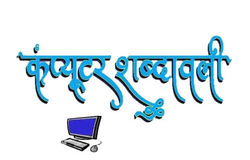 Computer Glossary In Hindi-कंप्यूटर से संबंधित पारिभाषिक शब्दावली-wallpaper2pro