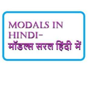 Modals in Hindi-मॉडल्स सरल हिंदी में