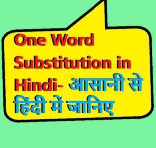One Word Substitution in Hindi- अनेक शब्दों का एक शब्द