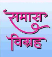 Samas-in-Hind-समास-परिभाषा-प्रकार