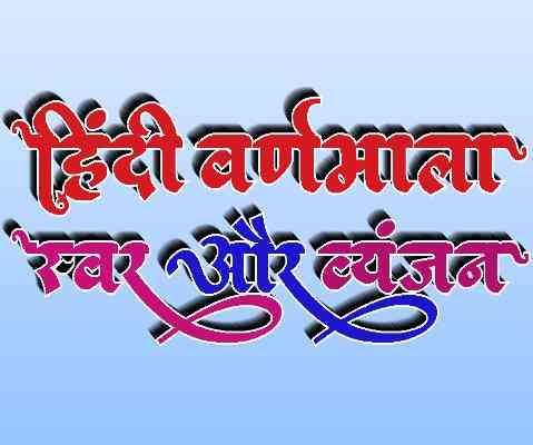 Varnmala Swar aur Vyanjan in Hindi वर्णमाला-स्वर और व्यंजन-wallpaper2pro