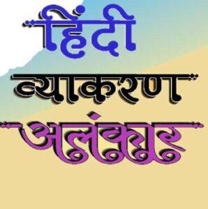 Alankar in Hindi अलंकार के प्रकार :भेद, परिभाषा व उदाहरण -