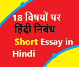 Short Essay in Hindi