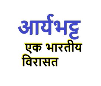 Aryabhatta-आर्यभट्ट -aryabhat