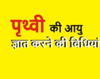 Earth Age Determination Methods in Hindi पृथ्वी की आयु ज्ञात करने की विधियां