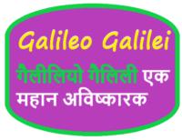 Galileo Galilei-गैलीलियो गैलिली एक महान अविष्कारक