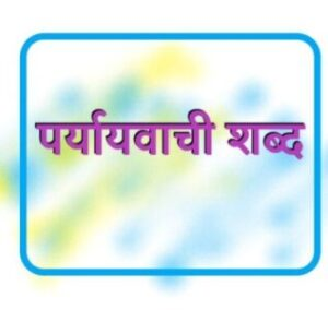 Paryayvachi Shabd in Hindi