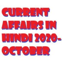 Current Affairs in Hindi 2020-October