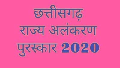 Chhattisgarh Rajya Alankaran Purskar 2020
