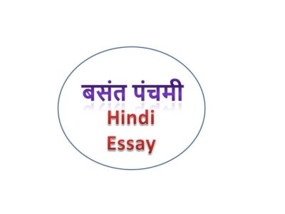 Basant Panchami Essay-
