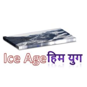 Ice Age in Hindi -Himyug हिम युग किसे कहते हैं ?