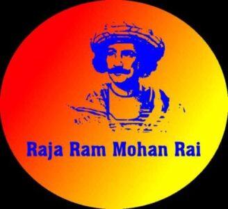 Raja Ram Mohan Ray-राजा राममोहन रॉय का जीवन परिचय